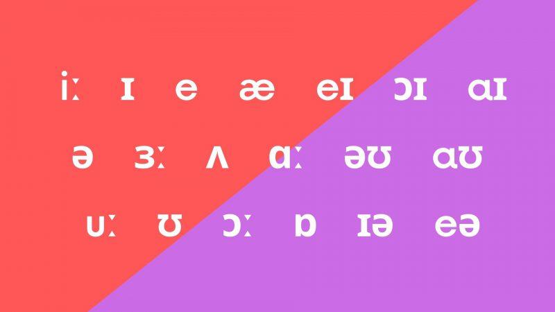 英語の母音の発音記号