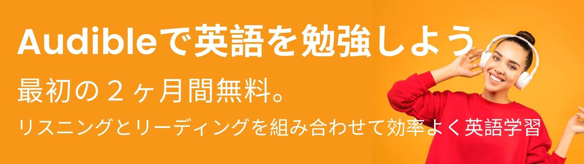 Audibleで英語を勉強しよう