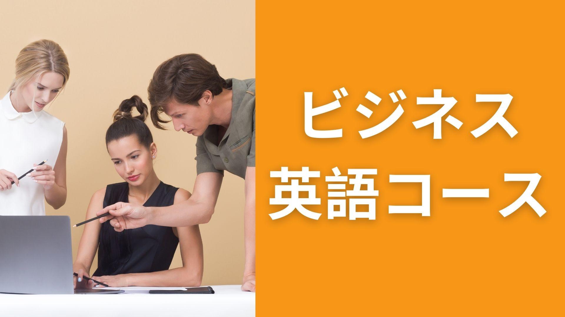 ビジネス英語コース